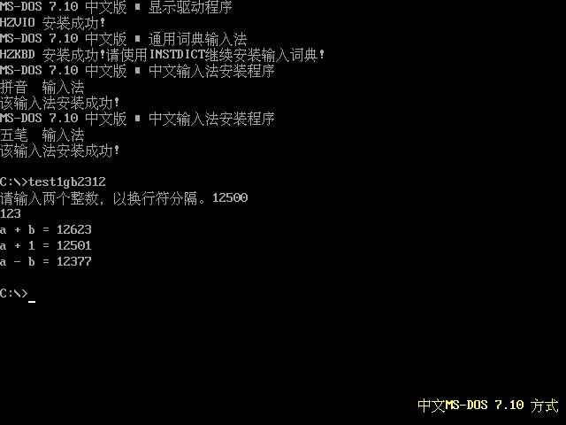 使用字节表示中文字符串后,在 PDOS95 下终于可以显示中文了。
